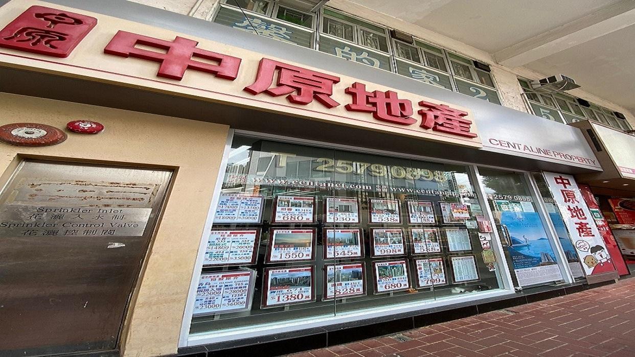 中原地產Shau Kei Wan Lime Gala Branch