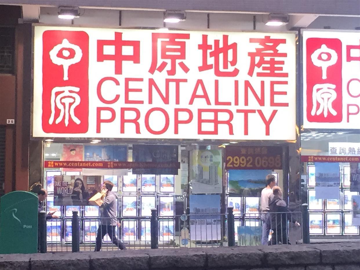 中原地產Kowloon Station Branch
