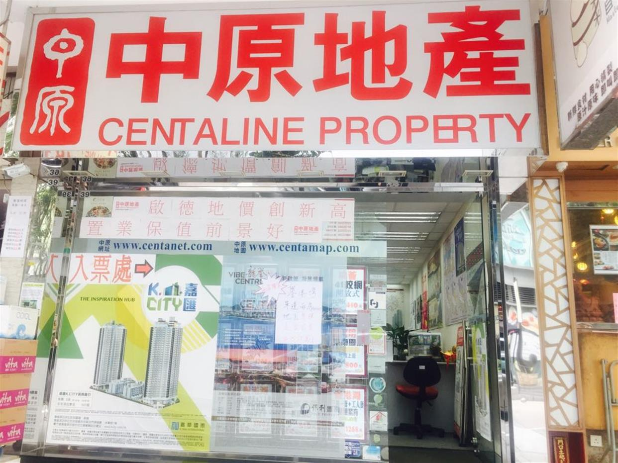 中原地產Central Kowloon The Latitude Branch No. 1 Team B