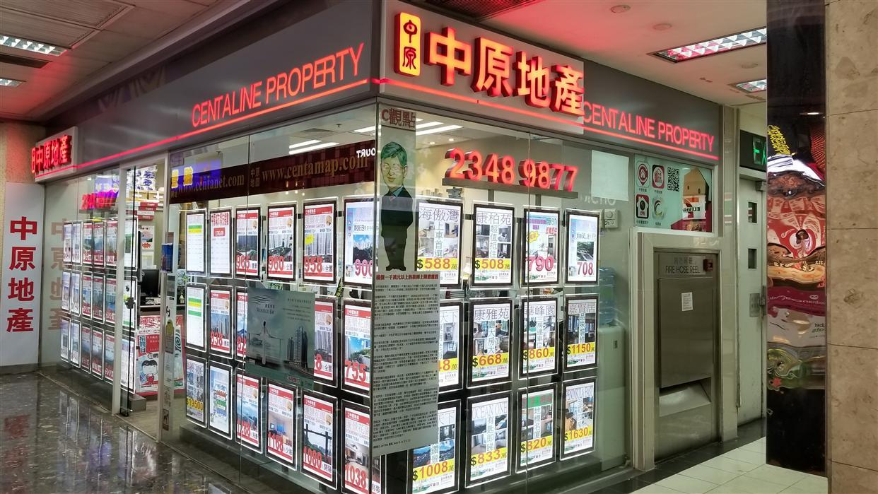 中原地產East Kowloon Grand Central Branch