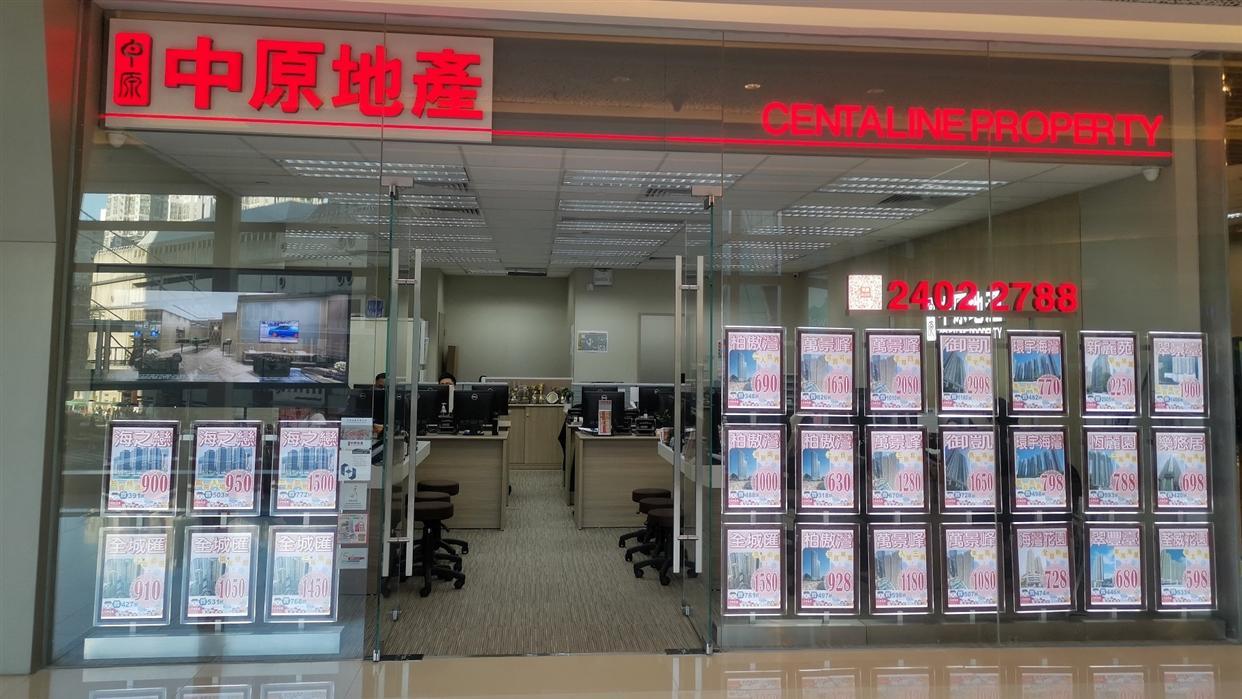 中原地產Tsuen Wan Parc City Branch Team A