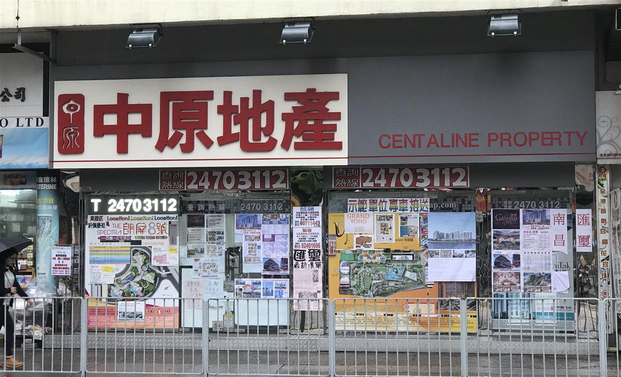 中原地產Yuen Long Long Ping Station Branch Team B